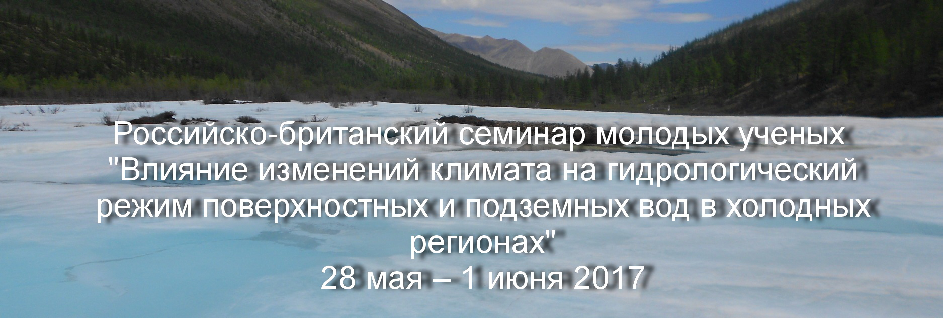 Российско-британский семинар