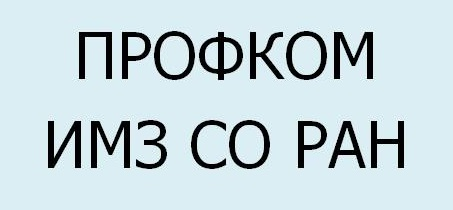 Профком