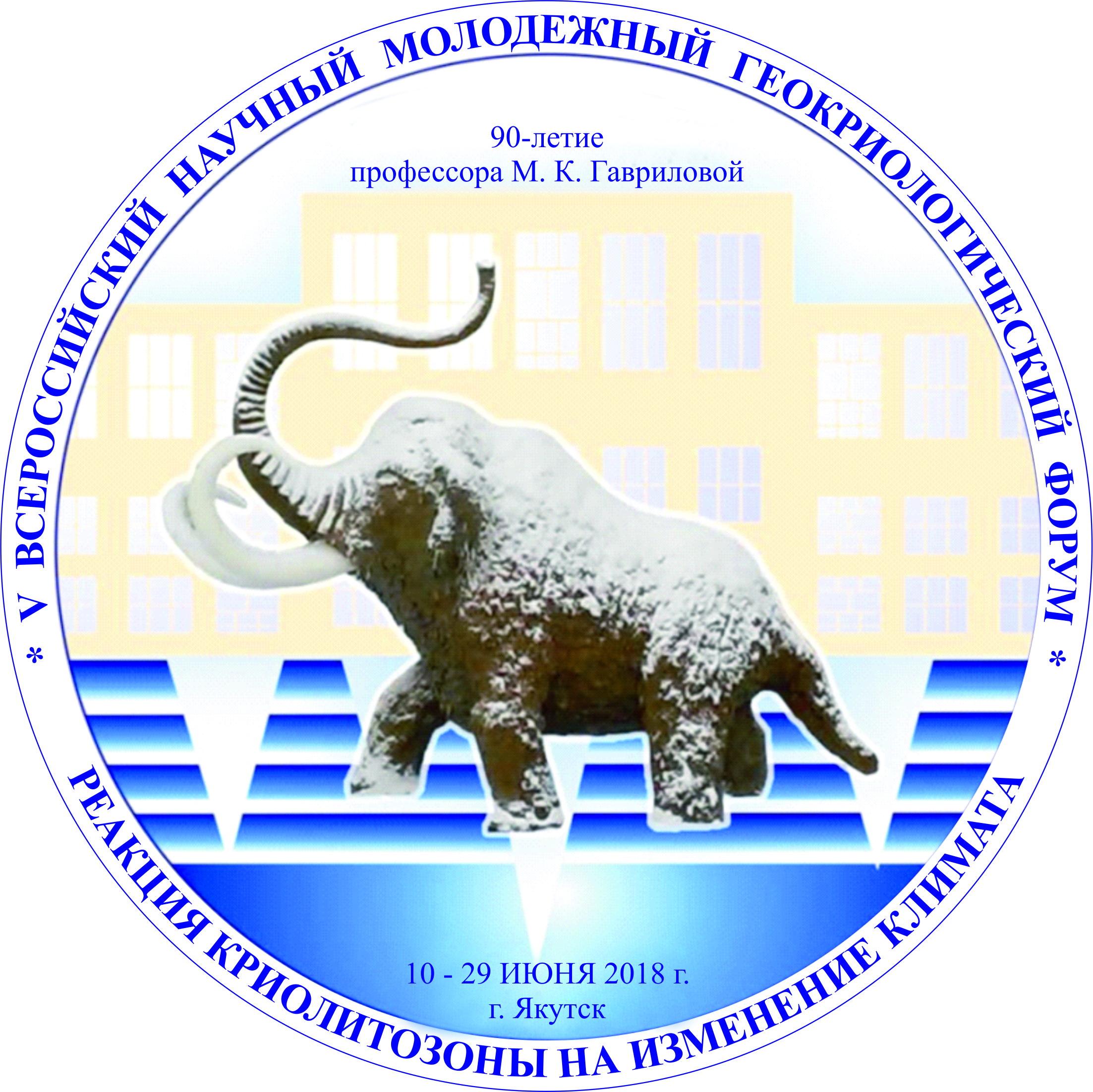 Всероссийский научный молодежный форум 2018
